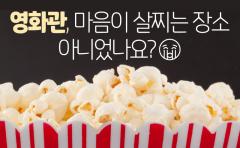[카드뉴스] 영화관, 마음이 살찌는 장소 아니었나요···
