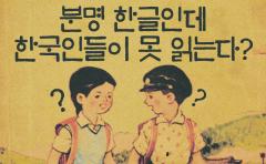 분명 한글인데 한국인들이 못 읽는다?