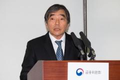'세번째 민간 출신' 윤석헌 금감원장 8일 취임