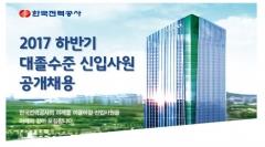 한국전력 퇴직자, 산하 공기업에 부정 재취업 심각