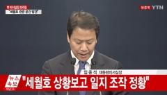 """청와대 '또' 朴정부 문건 공개?…한국당 """"국감 시기 고려해 계획된 듯"""""""