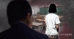 초등학생 여제자 상습 성추행 30대 교사, 징역 6년