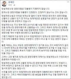 문재인 대통령, 김이수 헌재소장 권한대행에게 사과한 이유