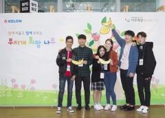 코오롱, '무지개 디딤돌 멘토링' 3기 결연식 가져