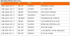 ING생명, 대졸 공채…전국 캠퍼스리쿠르팅