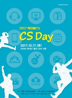 한국케이블TV방송협회, CS Day 개최…시상·기부행사 진행