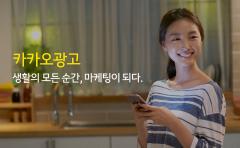 카카오, 새로운 광고 플랫폼 오픈베타 사전 안내 진행