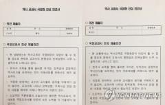 검찰, '역사교과서 차떼기 논란' 교육부 압수수색