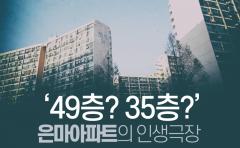 '49층? 35층?' 은마아파트의 인생극장