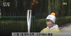 """박지성 """"북한 평창동계올림픽 참가 독려…월드컵 공동 개최 희망"""""""