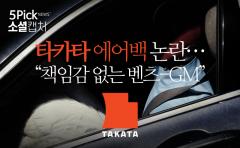 """[소셜 캡처] 타카타 에어백 논란···""""책임감 없는 벤츠-GM"""""""
