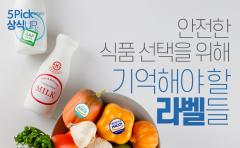 안전한 식품 선택을 위해 기억해야 할 라벨들