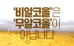 '비알코올'은 '무알코올'이 아닙니다