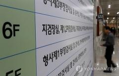 '국정원 수사방해 의혹' 장호중 부산지검장 압수수색