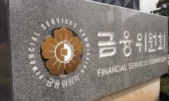 증선위, 회계처리기준 위반 '정임건설'에 증권발행 제한 8개월