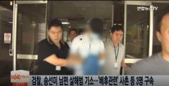 배우 송선미 남편 살해범, 청부 살인 인정
