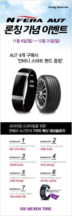 넥센타이어, '엔페라 AU7' 구매고객에 최신형 스마트밴드 증정