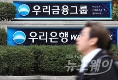 우리은행 사외이사 지주사行…새 이사 후보 주목