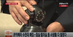 경찰, IP카메라 수천대 해킹 30여명 검거