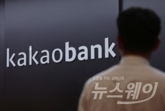 카카오뱅크, 증자 전 최대주주 변경 마무리…한국금융지주, '지분정리 방안' 제출