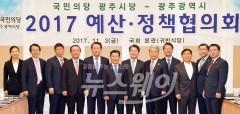 윤장현 광주광역시장, 국민의당과 예산·정책협의회 개최