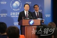 금융당국 '지배구조 손질' 속공에 금융권 '좌불안석'