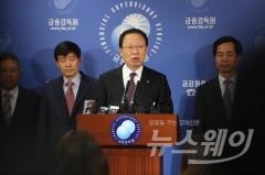 """""""인허가 절차 간소화…'대심제'로 금융회사 방어권 보장"""""""