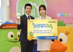 NH농협은행, '올원뱅크 2.0' 출시…'상품·서비스 강화'