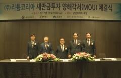 군산 새만금산단,전기차 배터리 '리튬' 생산시설 건립