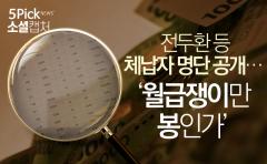 전두환 등 체납자 명단 공개…'월급쟁이만 봉인가'