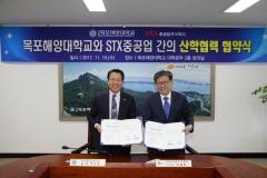 목포해양대학교-STX중공업과 산학협력 협약 체결