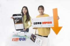 티몬, 연말 연초 성수기 상품 특가 여행박람회 개최