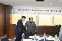 경제계, 평창동계올림픽 지원활동 나서…조직위와 간담회