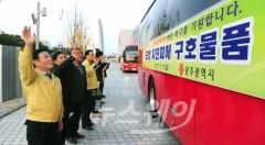윤장현 광주광역시장, 포항 지진피해 관련 현장 자원봉사 지원단에 격려