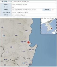 포항 북구 규모 3.6 지진 발생…지난 15일 본진의 여진