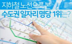 지하철 노선으로 본 수도권 일자리 명당 1위는?