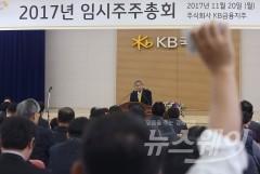 고성이 난무한 KB금융 임시주주총회