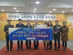 김제시, 「2017 전북도 규제개혁 경진대회」 최우수상 수상