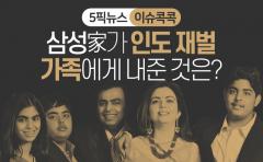 삼성家가 인도 재벌 가족에게 내준 것은?