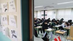 수능 도중 지진 시 대피 결정, 감독관 책임 묻지 않는다
