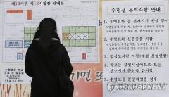 수능 예비소집 실시…수험생이 숙지할 지진대피 요령은?