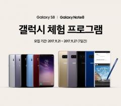 삼성전자, 갤럭시 체험 행사 실시…아이폰X 견제 목적?