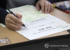 2018 수능 국어, 9월 모의평가보다 어려워…지난해와 비슷