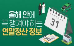 [카드뉴스]올해 안에 꼭 챙겨야 하는 연말정산 정보