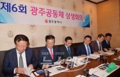 광주광역시, 자치구와 지역현안 공유·협력 약속