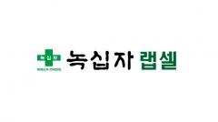 """[stock&톡] '신라젠 닮은꼴' 녹십자랩셀 """"썰렁한 보고서도 똑같아"""""""