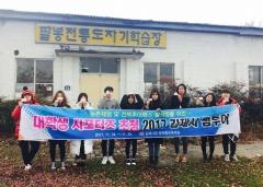김제시, 대학생 서포터즈 초청'전북투어패스 팸투어'