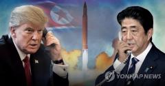 북한 미사일 발사, 트럼프-아베 전화 통화…대북 압력 강화 확인