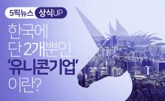 한국에 단 2개뿐인 '유니콘기업'이란?