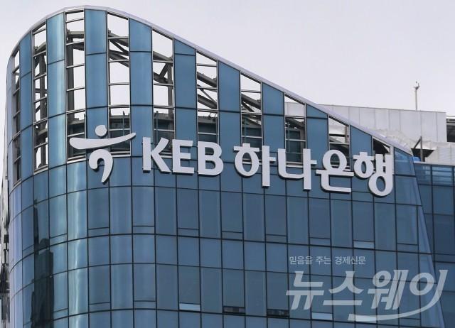 """KEB하나은행 """"지난해 금융사기 피해 72억원 사전 예방"""""""
